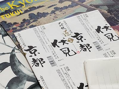 和紙の受託製造